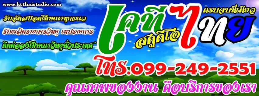 รับอัดสปอตโฆษณาวิทยุ เคทีไทย สตูดิโอ พัทยาชลบุรีและอุบลราชธานี โทร.099-2492551